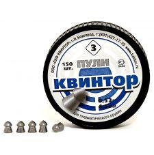Пули пневматические Квинтор (оживальная головка) 4,5 мм 0,53 грамма (150 шт.)