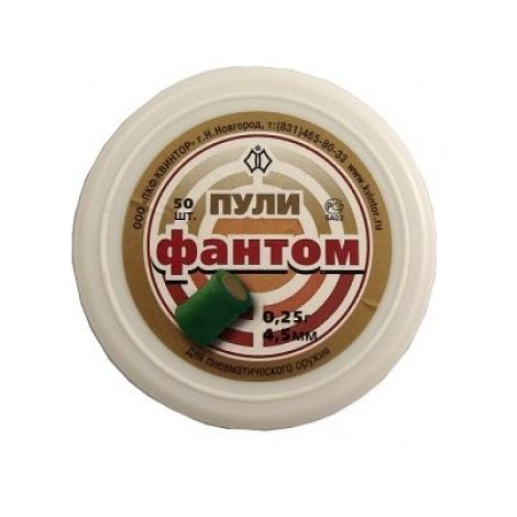 Пули пневматические Квинтор Фантом 4,5 мм 0,25 грамма (50 шт.)
