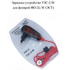 Сетевое зарядное устройство (УЗС-2-W)