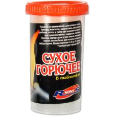 Сухое горючее 1-022