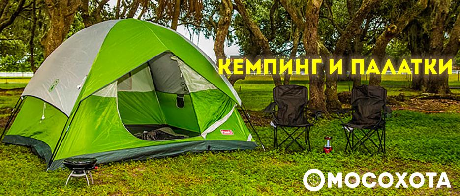 Кемпинг и палатки